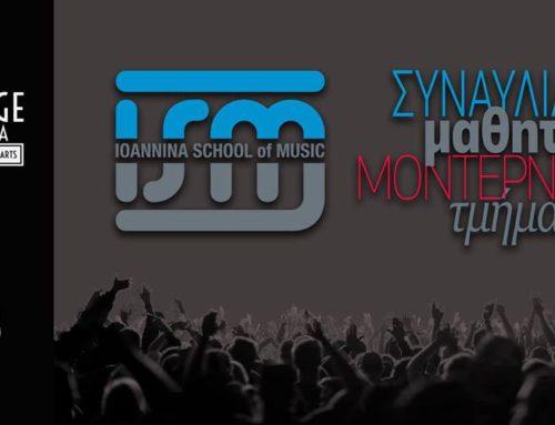 Συναυλία μαθητών Μοντέρνου Τμήματος στο Stage Ioannina