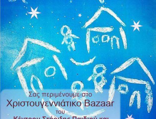 ΧΡΙΣΤΟΥΓΕΝΝΙΑΤΙΚΟ BAZAAR-ΠΑΙΔΙΚΑ ΧΩΡΙΑ SOS