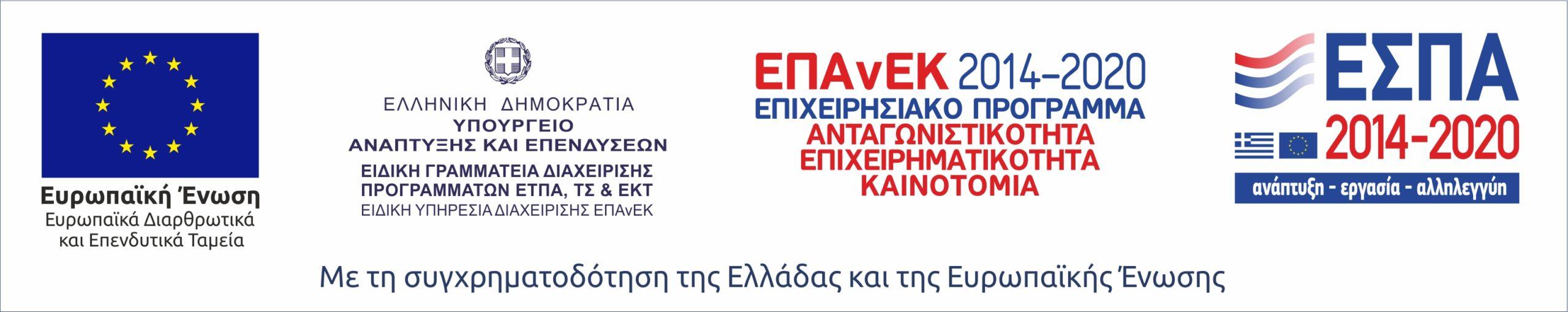 Banner ΕΣΠΑ 2014-2020